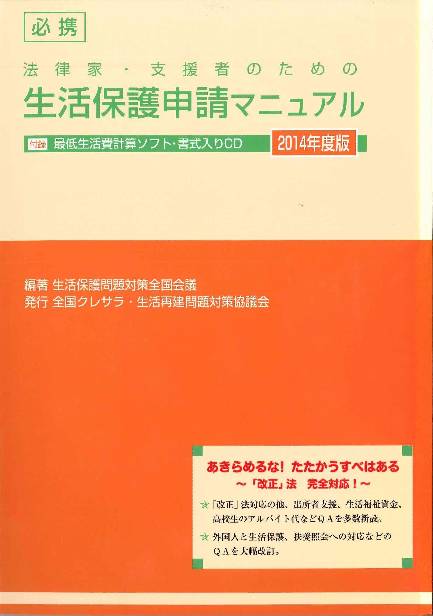全国クレサラ・生活再建問題対策協議会/大阪府大阪市中央区